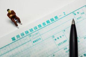 登録ヘルパーは雇用保険に加入することができるのか?条件や注意点について