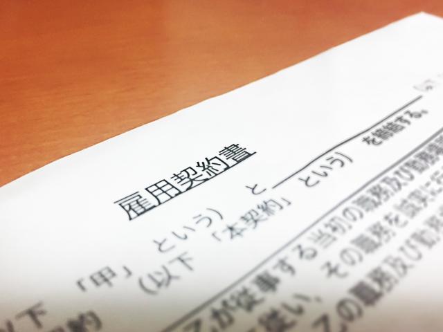 登録ヘルパーの雇用契約書について