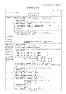 登録ヘルパー 雇用契約書