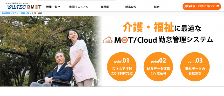登録ヘルパー 勤怠管理 MOT/Cloud勤怠管理システム