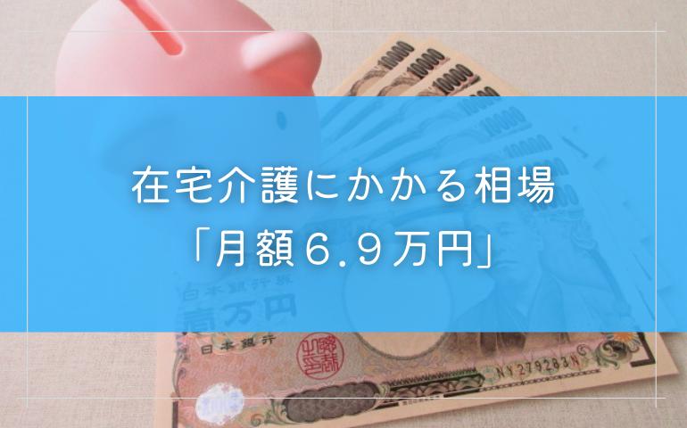 在宅介護にかかる相場は月額6.9万円