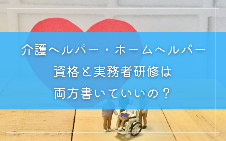 2.介護ヘルパー・ホームヘルパーの資格と実務者研修は両方書いていいの?