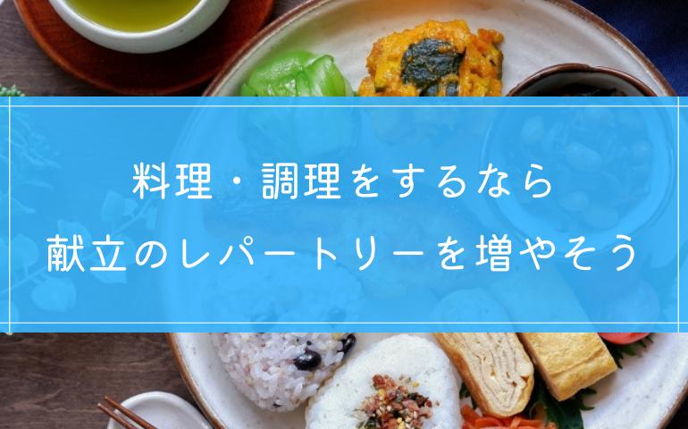 5.料理・調理をするなら献立のレパートリーを増やそう