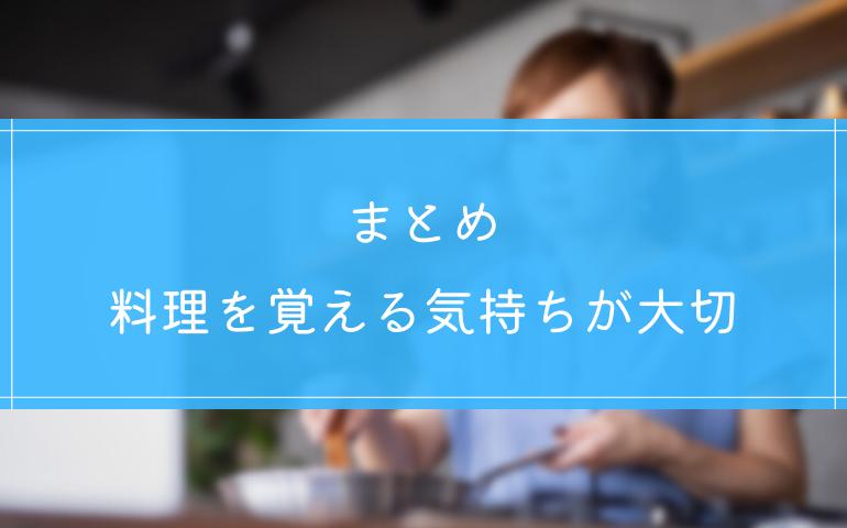 まとめ:料理を覚える気持ちが大切